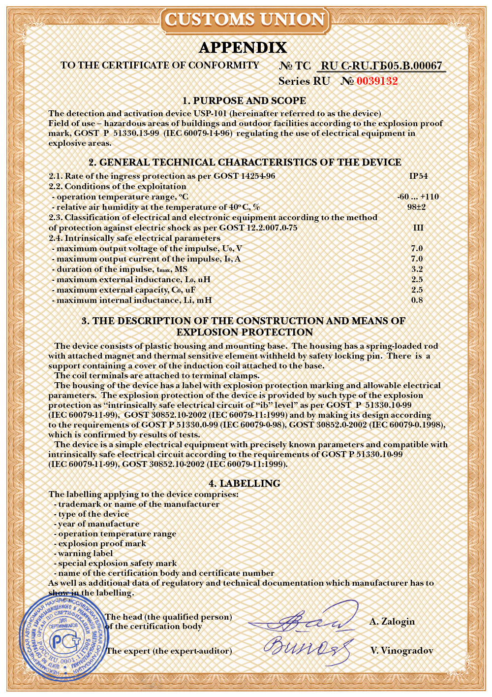 explosion protection document